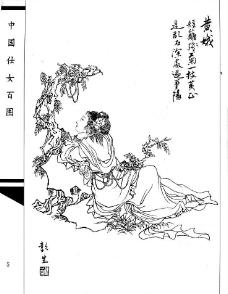 中国仕女百图5图片