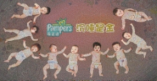 pampers世界最大马赛克拼图图片