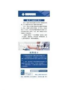 三峡银行DM图片