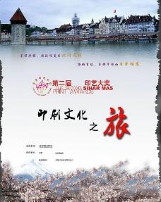 大赛去日本和欧洲旅游海报图片