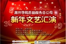 滁州学院文艺汇演宣传广告图片