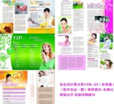 医疗杂志一期(第4部分完)图片