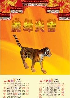 虎年挂历(9和10月) 原创图片