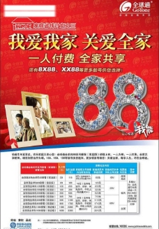 中国移动88套餐海报图片