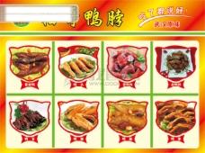 食品海报|食品宣传海报|食品宣传画矢量图|猫哥鸭脖宣传画