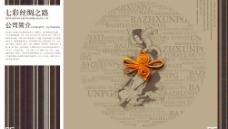 七彩丝绸之路 版式分层 分层版式图片