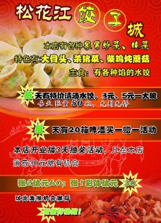 饺子彩页设计图片