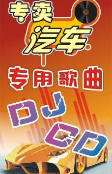 汽车DJ海报图片