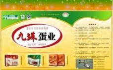 九珠蛋业广告设计图片