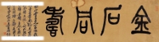 书法 金石合寿图片