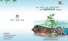 环保画册封面设计图片