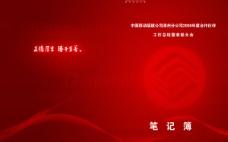 中国移动笔记本封面图片