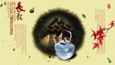 茶 画册 素材图片