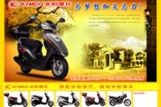 摩托車宣傳單圖片