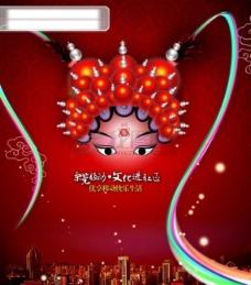 節日素材 移動 臉普 廣告設計 紅色背景 喜慶背景 城市夜景 創意廣告 psd