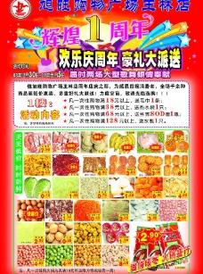 超市店庆彩页图片