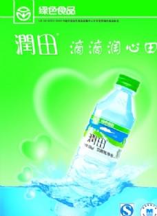 润田中水pop海报元素