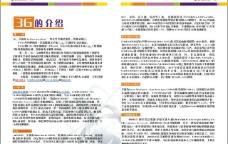 联通3G画册素材图片