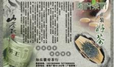徽府茶庄宣传单图片