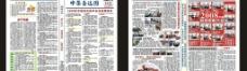 报纸第13期图片