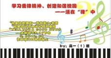 钢琴班名片图片