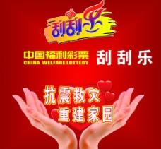 中国福利彩票图片
