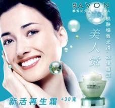 雅芳avon化妆品广告 wlss图片
