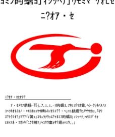 铁五局标志图片