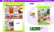 电信传媒产品手册图片
