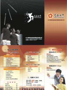教育机构折页宣传DM单图片