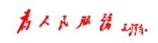 毛泽东手写文字图片
