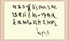 毛泽东话语图片