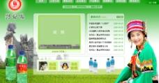 阿诗玛纯净水网站首页模板图片