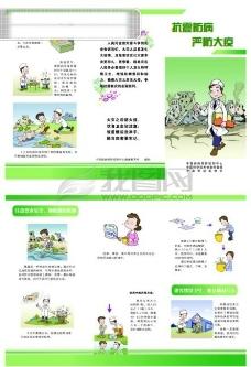 抗震防病严防大疫折页