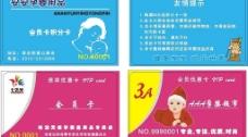 孕婴用品会员卡图片