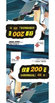 中国联通吊旗图片