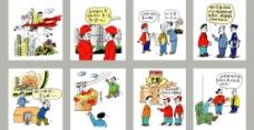 安全漫画图片