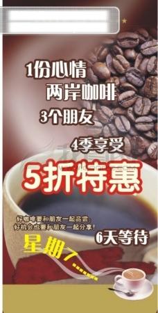 两岸咖啡宣传单