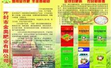 肥业彩页图片