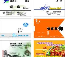 陈桥刻字社名片模板026图片