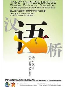 汉语桥海报设计图片