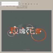 玫瑰花香_中文现代艺术字_创意艺术字