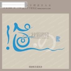 海恋之歌字体设计