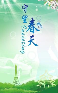 神龙公司38妇女节活动背景图片