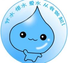 節水惜水愛水從我做起圖片