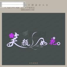 笑颜如花_中文现代艺术字_创意艺术字
