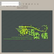 薇语柔情_中文现代艺术字_创意艺术字