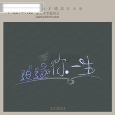 追逐你一生_中文现代艺术字_创意艺术字