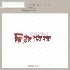最新流行_宣传艺术字_pop艺术字_艺术字设计