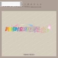 穿越时空的依恋_婚纱艺术字_艺术字设计_创意美工艺术字下载